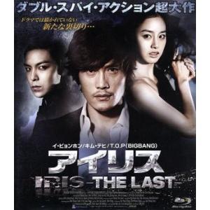 アイリス−THE LAST−(Blu−ray Disc)/イ...