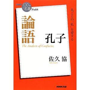 孔子 論語 NHK100分de名著ブックス/佐久協【著】|bookoffonline