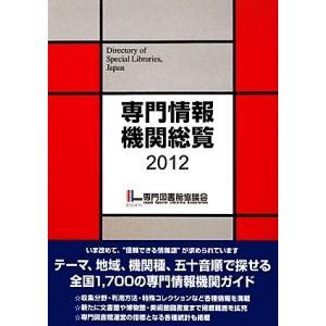 専門情報機関総覧(2012)/専門図書館協議会調査分析委員会【編】