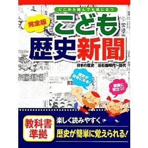 完全版こども歴史新聞 日本の歴史 旧石器時代〜現代/小林隆【監修】