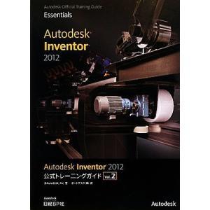 Autodesk Inventor 2012 公式トレーニングガイド(Vol.2)/Inc.米Aut...