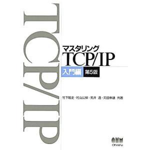 マスタリングTCP/IP 入門編/竹下隆史,村...の関連商品3