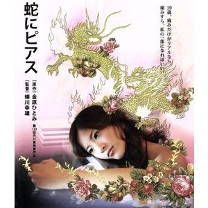 蛇にピアス(Blu−ray Disc)/吉高由里子,高良健吾...