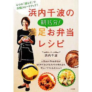 浜内千波の朝15分!満足お弁当レシピ/浜内千波【著】