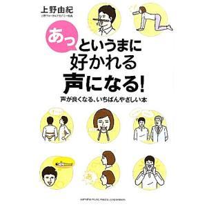 あっというまに好かれる声になる! 声が良くなる、いちばんやさしい本/上野由紀【著】|bookoffonline