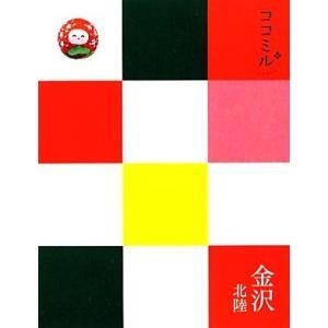 金沢 北陸 ココミル中部3/JTBパブリッシング...の商品画像
