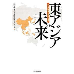 東アジアの未来 安定的発展と日本の役割/一橋大学東アジア政策研究プロジェクト【編】