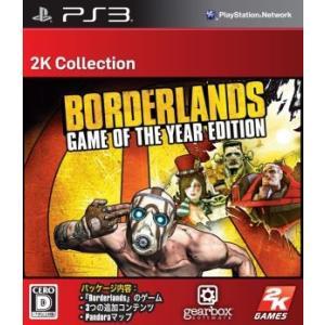 ボーダーランズ Game of The Year Edition 2K Collection/PS3|bookoffonline