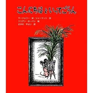 こんにちはといってごらん 子どもの文学 緑の原っぱシリーズ6/マージョリー・ワインマンシャーマット【作】,リリアンホーバン【絵】,さがのやよい【訳】|bookoffonline