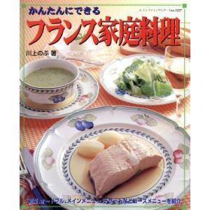 フランス家庭料理/川上のぶ(著者)