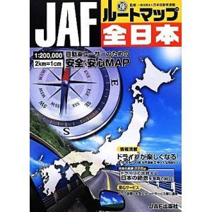 JAFルートマップ全日本/日本自動車連盟【監修】 bookoffonline