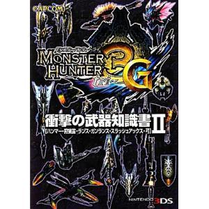 モンスターハンター3G 衝撃の武器知識書(2) ハンマー・狩猟笛・ランス・ガンランス・スラッシュアッ...
