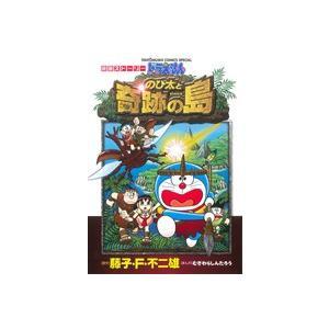 ドラえもん 映画ストーリー のび太と奇跡の島 てんとう虫CSP/むぎわらしんたろう(著者)|bookoffonline