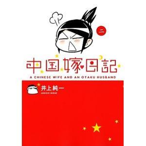 中国嫁日記 コミックエッセイ(ニ)/井上純一【著】 bookoffonline