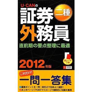 U‐CANの証券外務員 二種これだけ!一問一答集(2012年版) ユーキャンの資格試験シリーズ/ユー...