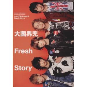 大国男児Fresh story シンコー・ミュージックMOOK/芸術・芸能・エンタメ・アート(その他)|bookoffonline