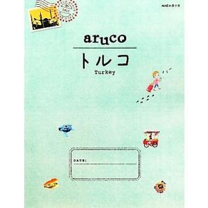 aruco トルコ 地球の歩き方4/「地球の歩き方」編集室【編】