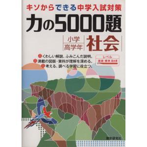 力の5000題 小学校高学年社会/教学研究社