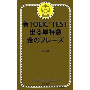 新TOEIC TEST 出る単特急 金のフレーズ/TEX加藤【著】|bookoffonline