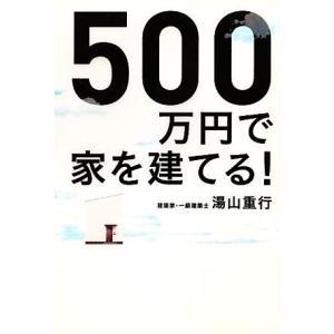 500万円で家を建てる!/湯山重行【著】 bookoffonline