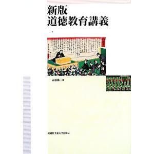 道徳教育講義/高橋陽一【著】 bookoffonline