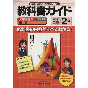 教科書ガイド 光村図書版 国語2年/教育(その他)|bookoffonline