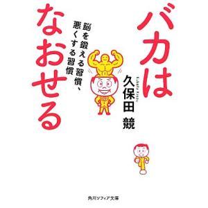 バカはなおせる 脳を鍛える習慣、悪くする習慣/久保田競の商品画像|ナビ