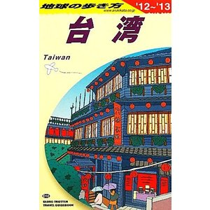 台湾 2012〜2013年版 地球の歩き方D10 「地球の歩き方」編集室 編 の商品画像|ナビ
