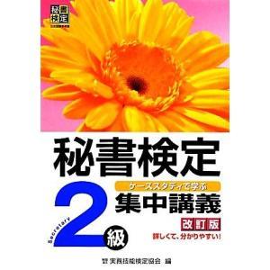 秘書検定 集中講義 2級/実務技能検定協会【編】|bookoffonline