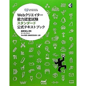 Webクリエイター能力認定試験スタンダード公式テキストブック/鷹野雅弘【著】