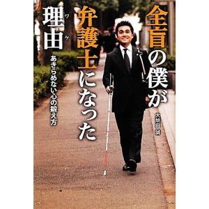 全盲の僕が弁護士になった理由 あきらめない心の鍛え方/大胡田誠【著】
