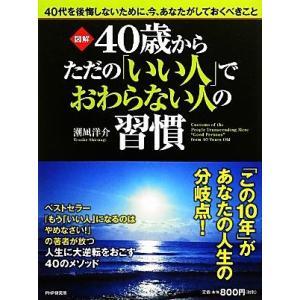 図解 40歳からただの「いい人」でおわらない人の習慣/潮凪洋介【著】 bookoffonline