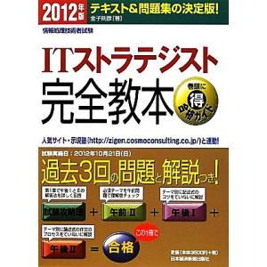 情報処理技術者試験ITストラテジスト完全教本(2012年版)/金子則彦【著】