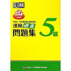 漢検5級過去問題集(平成24年度版)/日本漢字能力検定協力【編】