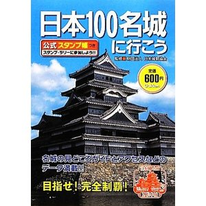 日本100名城に行こう 公式スタンプ帳つき/日本城郭協会【監修】