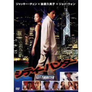 シティーハンター/ジャッキー・チェン[成龍],後藤久美子,ジ...