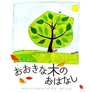 おおきな木のおはなし/メアリ・ニューウェルデパルマ【作・絵】,風木一人【訳】