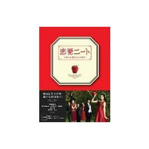 恋愛ニート〜忘れた恋のはじめ方〜Blu−ray BOX(Bl...