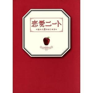 恋愛ニート〜忘れた恋のはじめ方〜DVD−BOX/仲間由紀恵,...