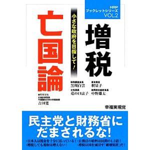 増税亡国論 小さな政府を目指して! HRPブックレットシリーズVOL.2/幸福実現党(著者)