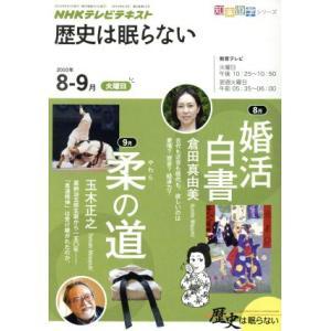 歴史は眠らない(2010年 8・ 9月) 知楽遊学シリーズ/NHK出版(編者)|bookoffonline