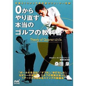 0からやり直す本当のゴルフの教科書 常識をくつがえす桑田泉のクォーター理論/桑田泉【著】|bookoffonline
