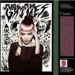 ヴィジョンズ/グライムス