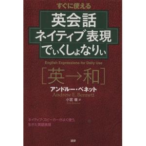英会話 ネイティブ表現 でぃくしょなりぃ/アンドルー・ベネット(著者)|bookoffonline