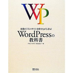 本格ビジネスサイトを作りながら学ぶWordPressの教科書/プライム・ストラテジー【著】