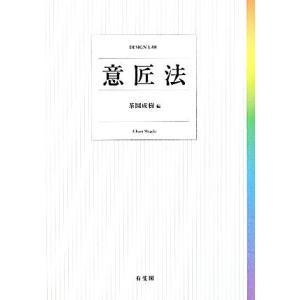 意匠法/茶園成樹【編】