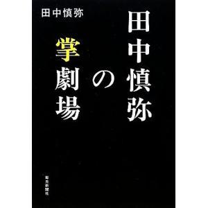 田中慎弥の掌劇場/田中慎弥【著】 bookoffonline