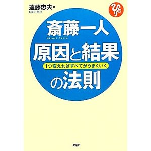 斎藤一人 原因と結果の法則 1つ変えればすべてがうまくいく/遠藤忠夫【著】