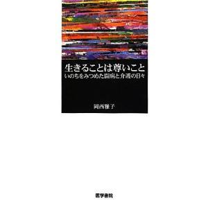 生きることは尊いこと いのちをみつめた闘病と介護の日々/岡西雅子【著】