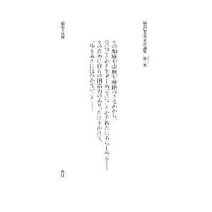 破綻と彷徨(第3巻) 福島辰夫写真評論集/福島辰夫【著】|bookoffonline
